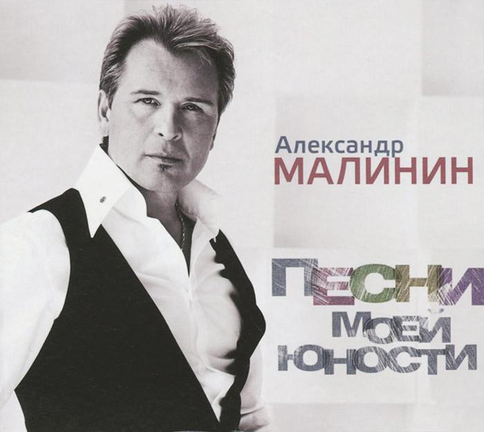 Zakazat.ru Александр Малинин. Песни моей юности