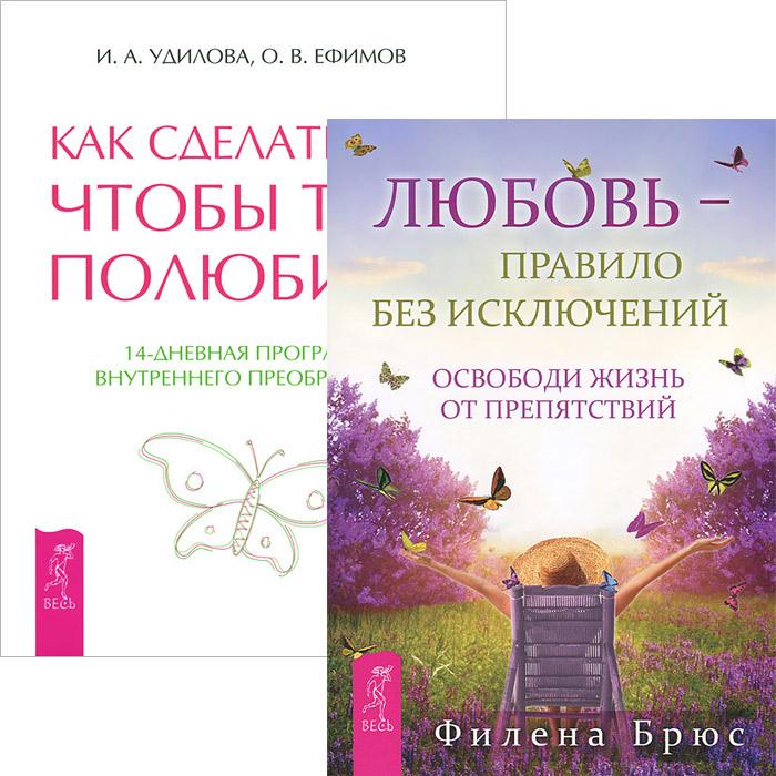 Ирина Удилова,Филена Брюс Как сделать так, чтобы тебя полюбили. Любовь - правило без исключений (комплект из 2 книг)