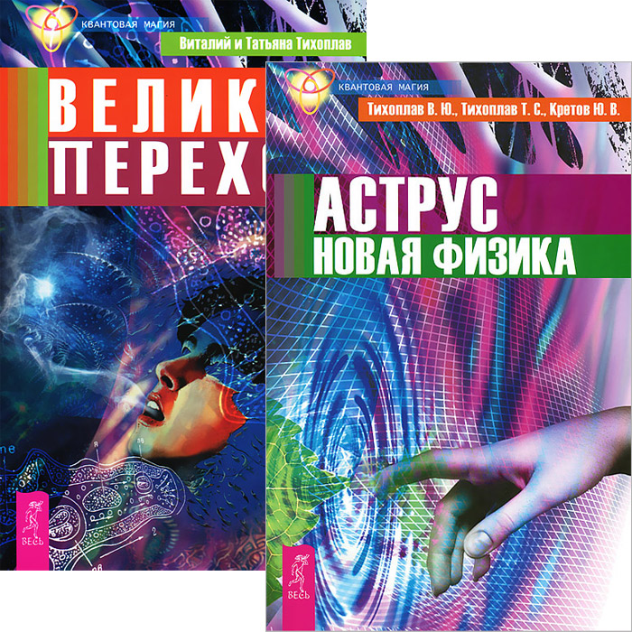 Виталий Тихоплав,Татьяна Тихоплав,Юрий Кретов Аструс. Великий переход (комплект из 2 книг)