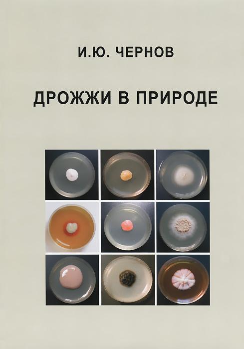 И. Ю. Чернов Дрожжи в природе
