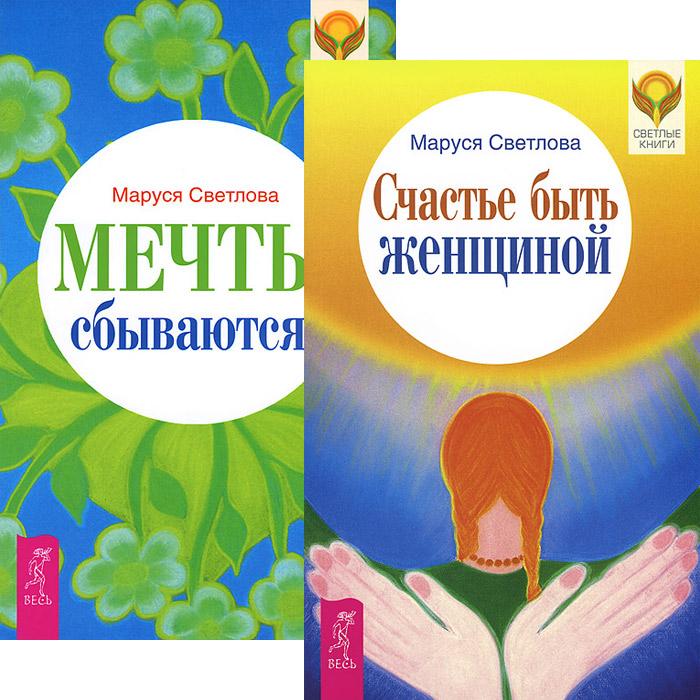 Маруся Светлова Счастье быть женщиной. Мечты сбываются! (комплект из 2 книг) светлова м хикс э мечты сбываются навстречу мечте за 365 дней комплект из 2 книг