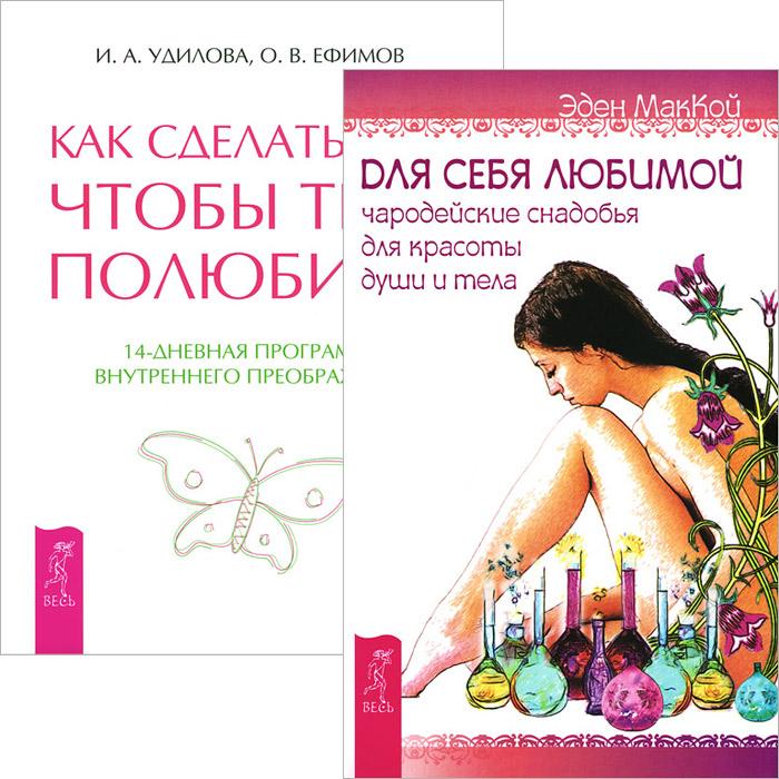 Ирина Удилова,Эден МакКой Как сделать так, чтобы тебя полюбили. Для себя любимой (комплект из 2 книг) эден маккой фрея эостре для себя любимой истинная любовь комплект из 2 книг