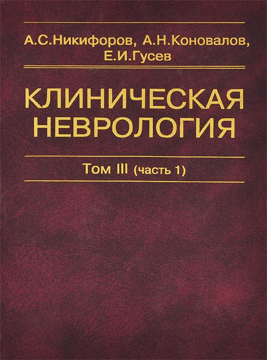 Клиническая неврология. В 3 томах. Том 3 (часть1). Основы нейрохирургии