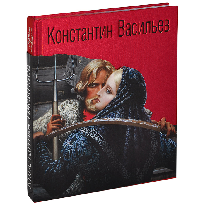 Константин Васильев. Жизнь и творчество (подарочное издание). Валентина Васильева