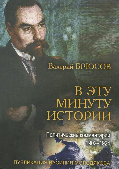 Валерий Брюсов В эту минуту истории. Политические комментарии 1902-1924