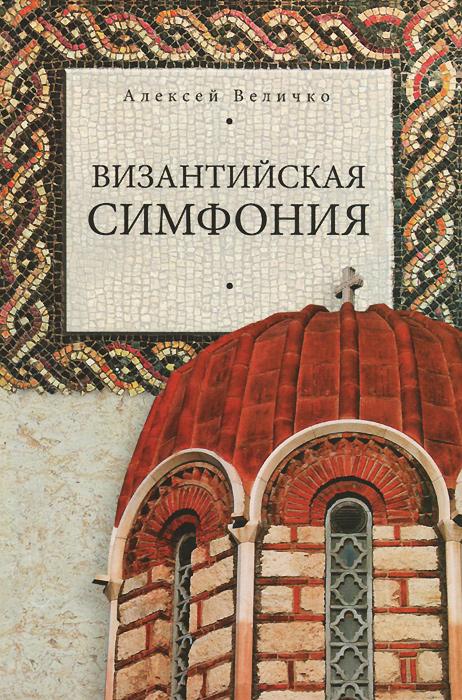 Византийская симфония величко алексей михайлович византийская симфония