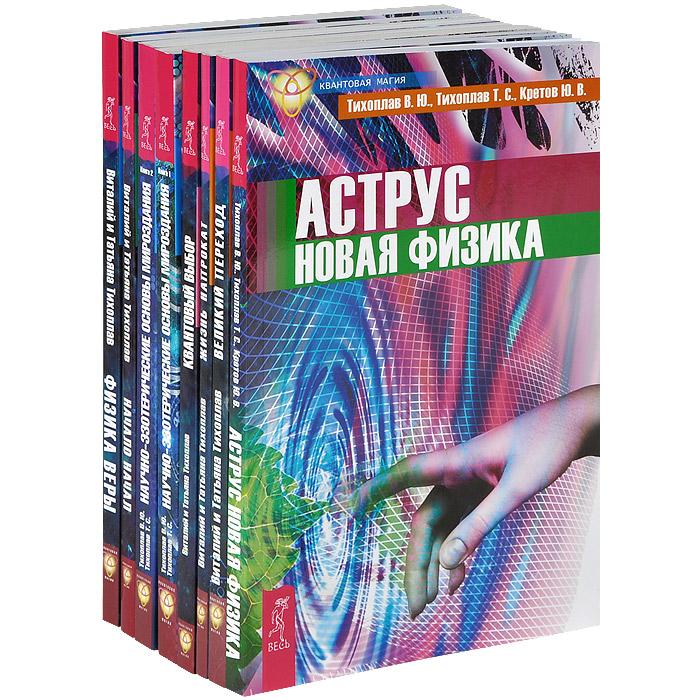Виталий Тихоплав,Татьяна Тихоплав,Юрий Кретов Квантовая магия (комплект из 8 книг)