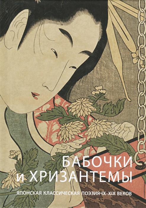Бабочки и хризантемы. Японская классическая поэзия IX-XIX веков жорж батай ненависть к поэзии