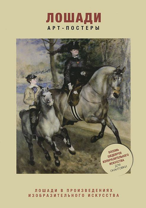 Лошади. Арт-постеры. Уникальная коллекция арт-постеров ISBN: 978-5-389-06873-5
