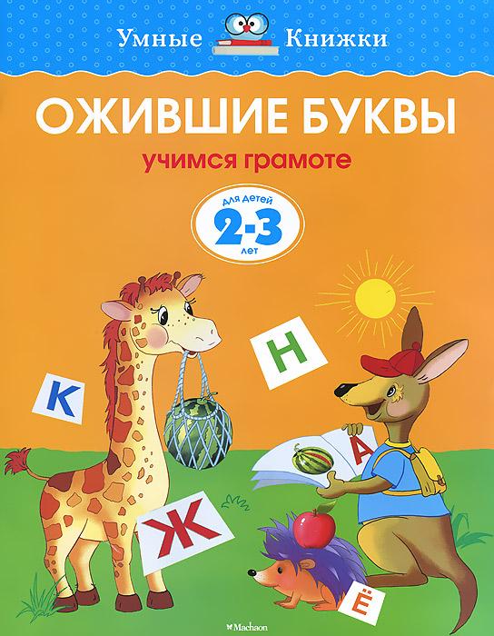 О. Н. Земцова Ожившие буквы. Учимся грамоте