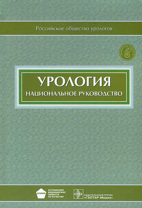 Урология. Национальное руководство (+ CD-ROM) элементы урологии краткое руководство для участкового врача