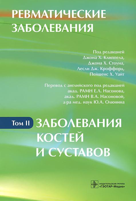 Ревматические заболевания. В 3 томах. Том 2 . Заболевания костей и суставов