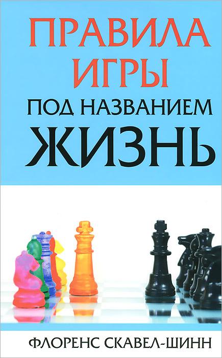 Правила игры под названием жизнь. Флоренс Скавел-Шинн