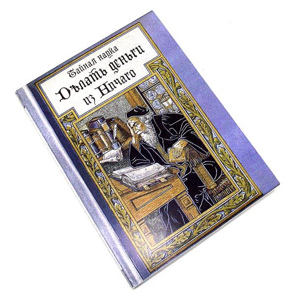 Блокнот-ежедневник Тайная наука делать деньги. 9333693336Блокнот-ежедневник Тайная наука делать деньги в мягком переплете идеально подходит для ежедневных пометок и записей. Обложка, выполненная из картона, повторяет оформление популярных в прошлом веке изданий. Внутри содержится блок с разлинованными листами белого цвета. Листы не датированы, что позволяет распределять информацию любым удобным образом, без жесткой привязки к календарю. Можно использовать блокнот для записи кулинарных рецептов, планировать важные события, заниматься творчеством. Блокнот очень компактный, его удобно носить с собой в сумке. Он всегда будет под рукой, когда необходимо что-то записать. Характеристики: Материал: картон, бумага. Размер блокнота (ДхШхВ): 10,5 см х 14 см х 1 см. Артикул: 93336.