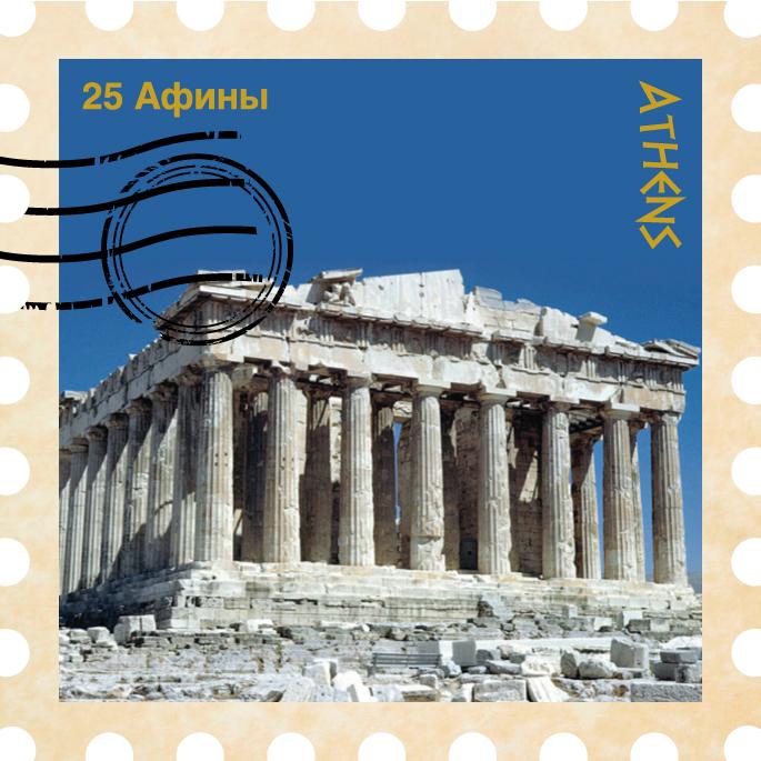 """Магнит """"Марка Athens"""" выполнен из пластика в виде марки с надписью """"Athens"""". С задней стороны имеется магнит, с помощью которого можно прикрепить его к любой металлической поверхности. Изделие плотно держится и не падает. Характеристики:  Материал: пластик, магнит. Цвет: синий. Размер магнита (ДхШхВ): 5,5 см х 5,5 см х 0,1 см. Размер упаковки: 6,5 см х 8 см х 0,1 см. Артикул: 94060."""