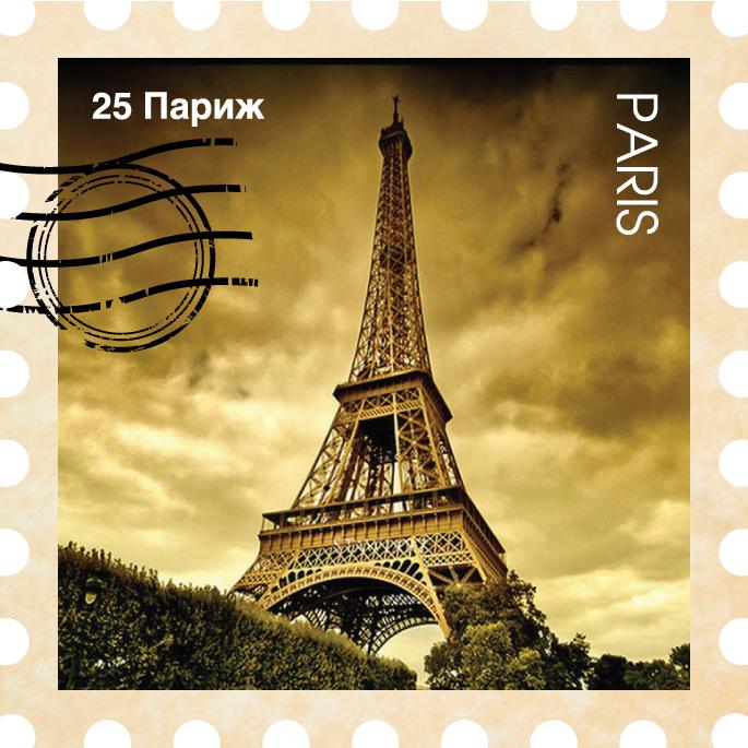 Магнит Марка Paris, цвет: зеленый. 9406294062Магнит Марка Paris выполнен из пластика в виде марки с надписью Paris. С задней стороны имеется магнит, с помощью которого можно прикрепить его к любой металлической поверхности. Изделие плотно держится и не падает. Характеристики:Материал: пластик, магнит. Цвет: зеленый. Размер магнита (ДхШхВ): 5,5 см х 5,5 см х 0,1 см. Размер упаковки: 6,5 см х 8 см х 0,1 см. Артикул: 94062.