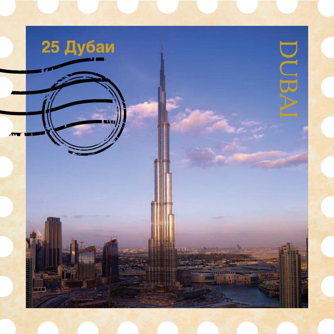 """Магнит """"Марка Dubai"""" выполнен из пластика в виде марки с надписью """"Dubai"""". С задней стороны имеется магнит, с помощью которого можно прикрепить его к любой металлической поверхности. Изделие плотно держится и не падает. Характеристики:  Материал: пластик, магнит. Цвет: синий. Размер магнита (ДхШхВ): 5,5 см х 5,5 см х 0,1 см. Размер упаковки: 6,5 см х 8 см х 0,1 см. Артикул: 94065."""