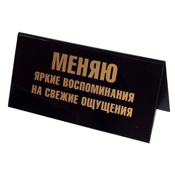Табличка на стол Меняю яркие воспоминания на свежие ощущения / Рабочий день сокращает жизнь на 8 часов. 9454294542Табличка на стол, выполненная из пластика черного цвета, с одной стороны оформлена золотистой надписью: Меняю яркие воспоминания на свежие ощущения, а с другой - Рабочий день сокращает жизнь на 8 часов.Такая табличка забавно оформит ваш рабочий стол и вызовет улыбку у окружающих. Характеристики:Материал: пластик. Цвет: черный, золотистый. Размер таблички: 14 см х 5,5 см х 7 см. Артикул: 94542.