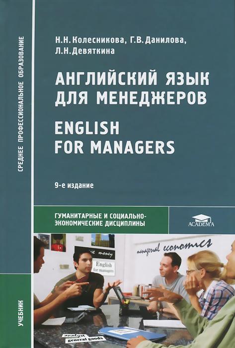 Английский язык для менеджеров / English for Managers. Учебник. Н. Н. Колесникова, Г. В. Данилова, Л. Н. Девяткина