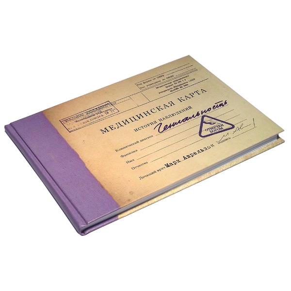 Блокнот-ежедневник Медицинская карта. Гениальность. 9490394903Оригинальный блокнот-ежедневник Медицинская карта. Гениальность в твердом переплете идеально подходит для ежедневных пометок и записей. Обложка, выполненная из плотного картона, оформлена в виде медицинской карты с диагнозом - гениальность. Внутри содержится блок с разлинованными листами белого цвета. Листы оформлены разметкой. На каждой странице имеется три столбца: уже проставленное время с 9.00 до 21.00, пустые поля для записи плана мероприятий на день и успехи (результаты). Листы не датированы, что позволяет распределять информацию любым удобным образом, без жесткой привязки к календарю. Можно использовать блокнот для планирования своего дня. Блокнот очень компактный, его удобно носить с собой в сумке. Он всегда будет под рукой, когда необходимо что-то записать. Характеристики: Материал: картон, бумага. Цвет: бежевый, фиолетовый. Размер блокнота (ДхШхВ): 20,5 см х 1 см х 13,8 см. Артикул: 94903.
