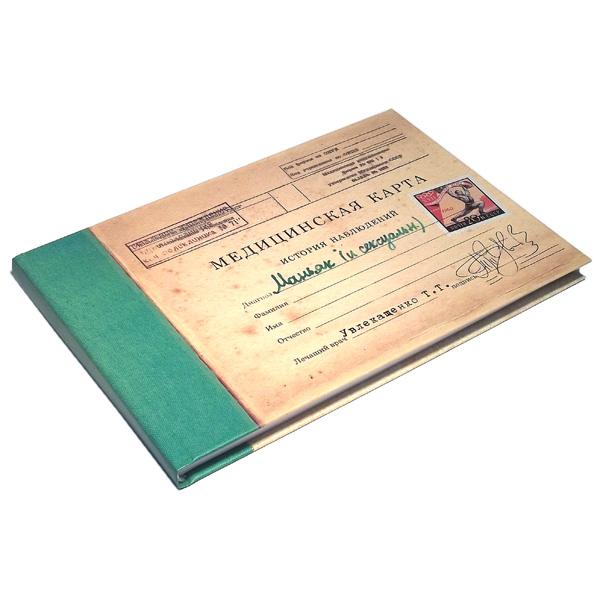 Блокнот-ежедневник Медицинская карта. Маньяк. 9490594905Оригинальный блокнот-ежедневник Медицинская карта. Маньяк в твердом переплете идеально подходит для ежедневных пометок и записей. Обложка, выполненная из плотного картона, оформлена в виде медицинской карты с диагнозом - маньяк. Внутри содержится блок с разлинованными листами белого цвета. Листы оформлены разметкой. На каждой странице имеется три столбца: уже проставленное время с 9.00 до 21.00, пустые поля для записи плана мероприятий на день и успехи (результаты). Листы не датированы, что позволяет распределять информацию любым удобным образом, без жесткой привязки к календарю. Можно использовать блокнот для планирования своего дня. Блокнот очень компактный, его удобно носить с собой в сумке. Он всегда будет под рукой, когда необходимо что-то записать. Характеристики: Материал: картон, бумага. Цвет: бежевый, зеленый. Размер блокнота (ДхШхВ): 20,5 см х 13,8 см х 1 см. Артикул: 94905.