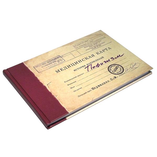 Блокнот-ежедневник Медицинская карта. Пофигизм. 9490794907Оригинальный блокнот-ежедневник Медицинская карта. Пофигизм в твердом переплете идеально подходит для ежедневных пометок и записей. Обложка, выполненная из плотного картона, оформлена в виде медицинской карты с клиническим диагнозом - пофигизм. Внутри содержится блок с разлинованными листами белого цвета. Листы оформлены разметкой. На каждой странице имеется три столбца: уже проставленное время с 9.00 до 21.00, пустые поля для записи плана мероприятий на день и успехи (результаты). Листы не датированы, что позволяет распределять информацию любым удобным образом, без жесткой привязки к календарю. Блокнот идеально подойдет для планирования своего дня. Блокнот очень компактный, его удобно носить с собой в сумке. Он всегда будет под рукой, когда необходимо что-то записать. Характеристики: Материал: картон, бумага. Цвет: бежевый, бордовый. Размер блокнота (ДхШхВ): 20,5 см х 13,8 см х 1 см. Артикул: 94907.