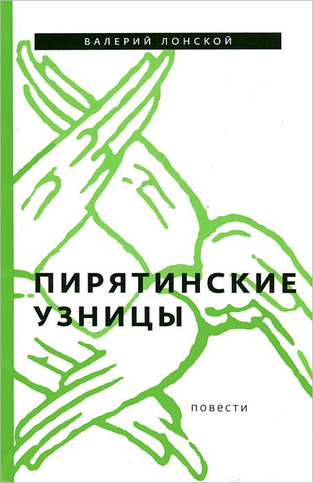 Валерий Лонской Пирятинские узницы