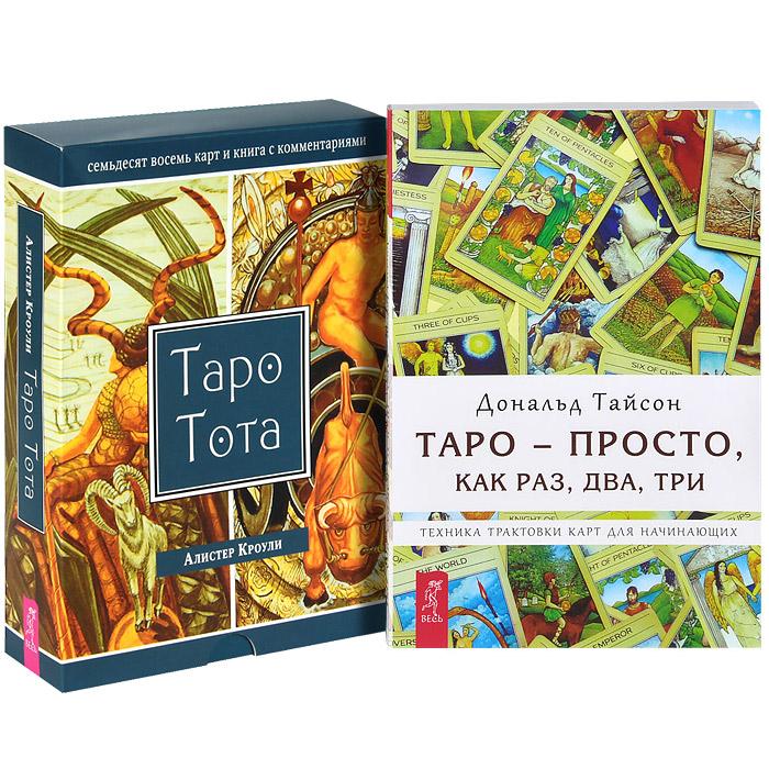 Таро - просто, как 1,2,3. Таро Тота (комплект из 2 книг + набор из 78 карт)