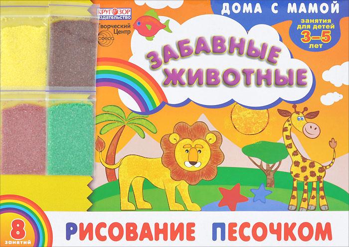 Рисование песочком. Забавные животные. Для детей 3-5 лет (+ набор разноцветного песка)