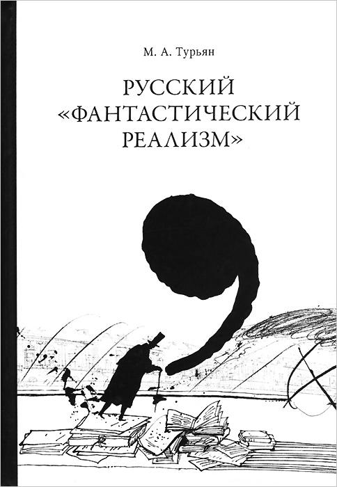 М. А. Турьян Русский фантастический реализм коваленская т м русский реализм и проблема идеала