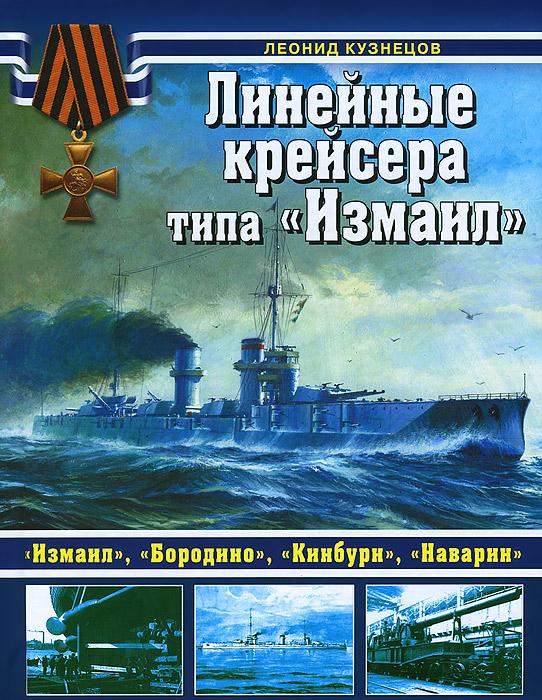 Линейные крейсера типа Измаил платонов а линейные силы советского флота isbn 9785990916357