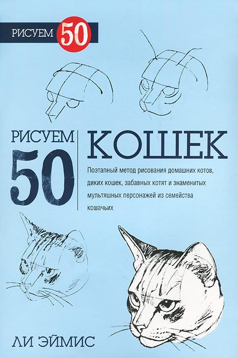 Ли Эймис Рисуем 50 кошек эймис ли дж пошаговый метод рисования ли эймиса