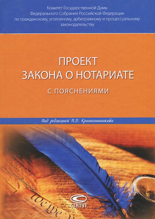 Проект закона о нотариате с пояснениями проект закона о нотариате с пояснениями