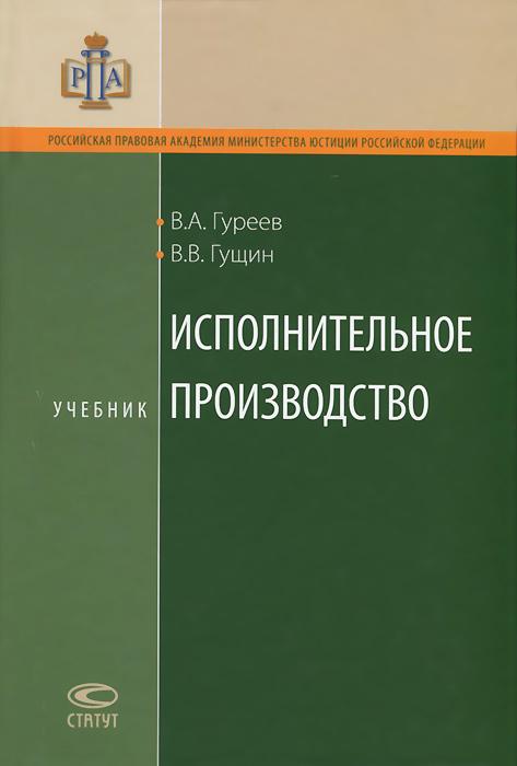 Zakazat.ru Исполнительное производство. Учебник. В. А. Гуреев, В. В. Гущин