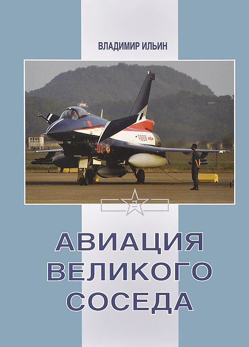 Владимир Ильин Авиация великого соседа. Книга 3. Боевые самолеты Китая
