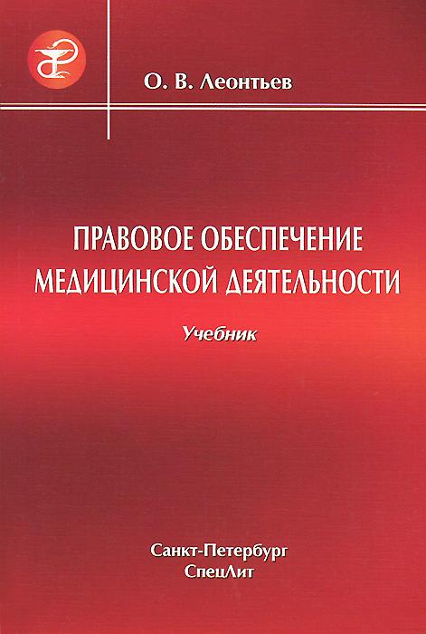 Правовое обеспечение медицинской деятельности. Учебник