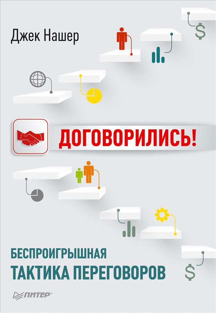 Джек Нашер Договорились! Беспроигрышная тактика переговоров рызов игорь кремлевская школа переговоров