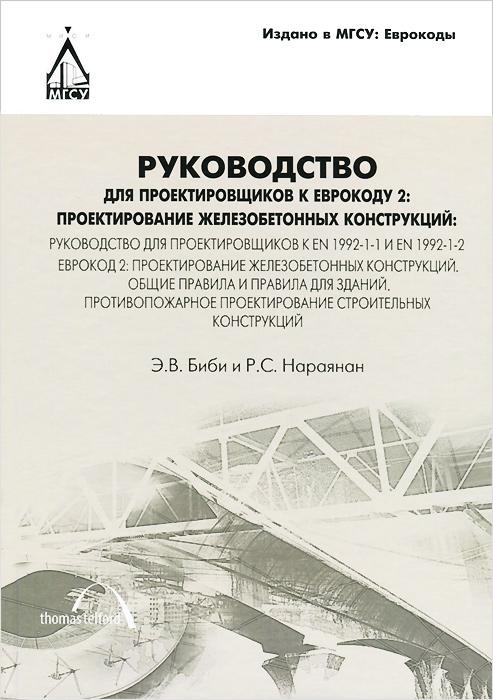 Э. В. Биби, Р. С. Нараянан Руководство для проектировщиков к Еврокоду 2. Проектирование железобетонных конструкций