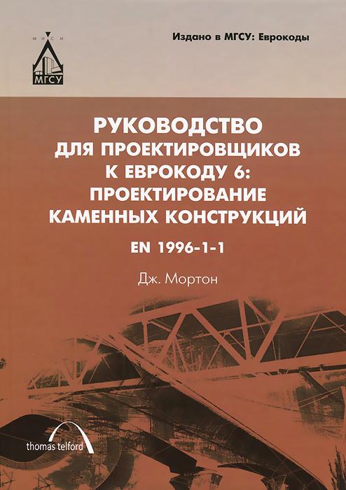 Дж. Мортон Руководство для проектировщиков к Еврокоду 6. Проектирование каменных конструкций. EN 1996-1-1