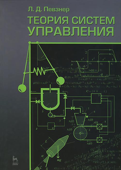 Л. Д. Певзнер Теория систем управления. Учебное пособие