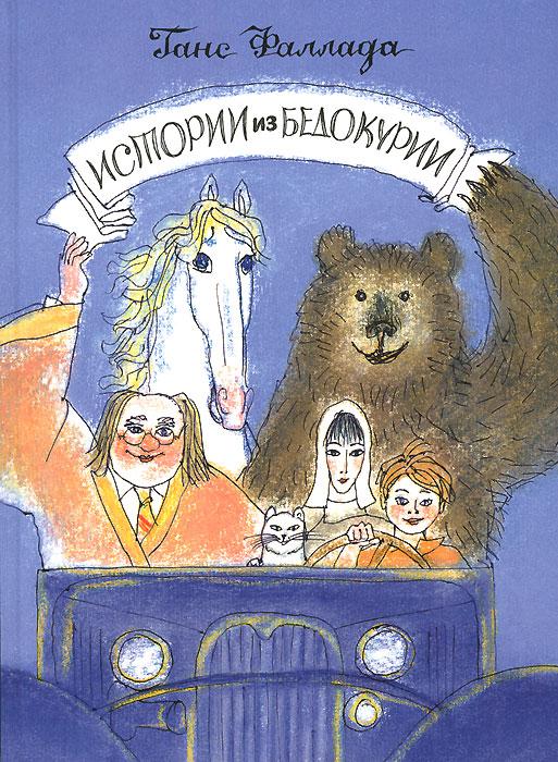 Ганс Фаллада Истории из Бедокурии белорусская косметика склады где можно и цены
