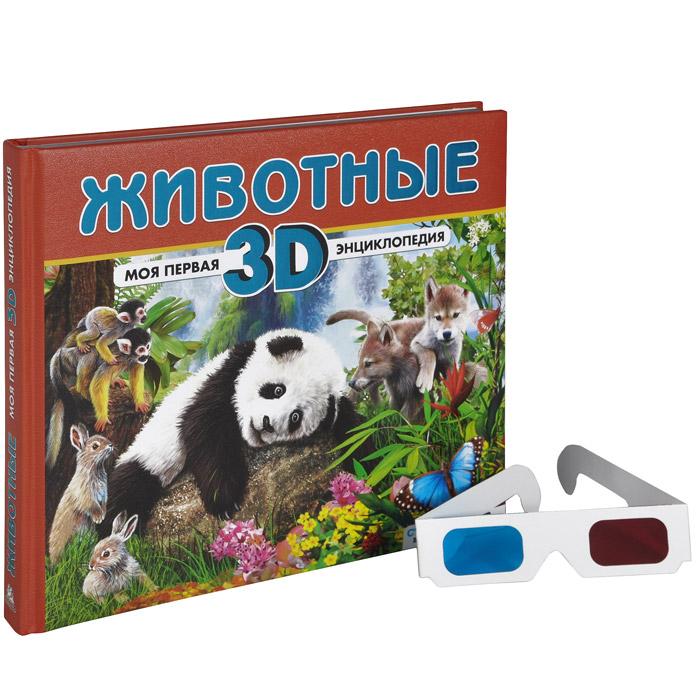 Илона Баголи, Ласло Шел Животные. Моя первая 3D-энциклопедия (+ стереоочки)