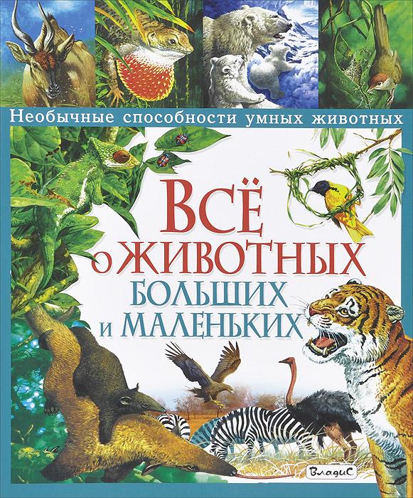 Бернард Стоунхаус, Эстер Бертрам Все о животных больших и маленьких. Необычные способности умных животных