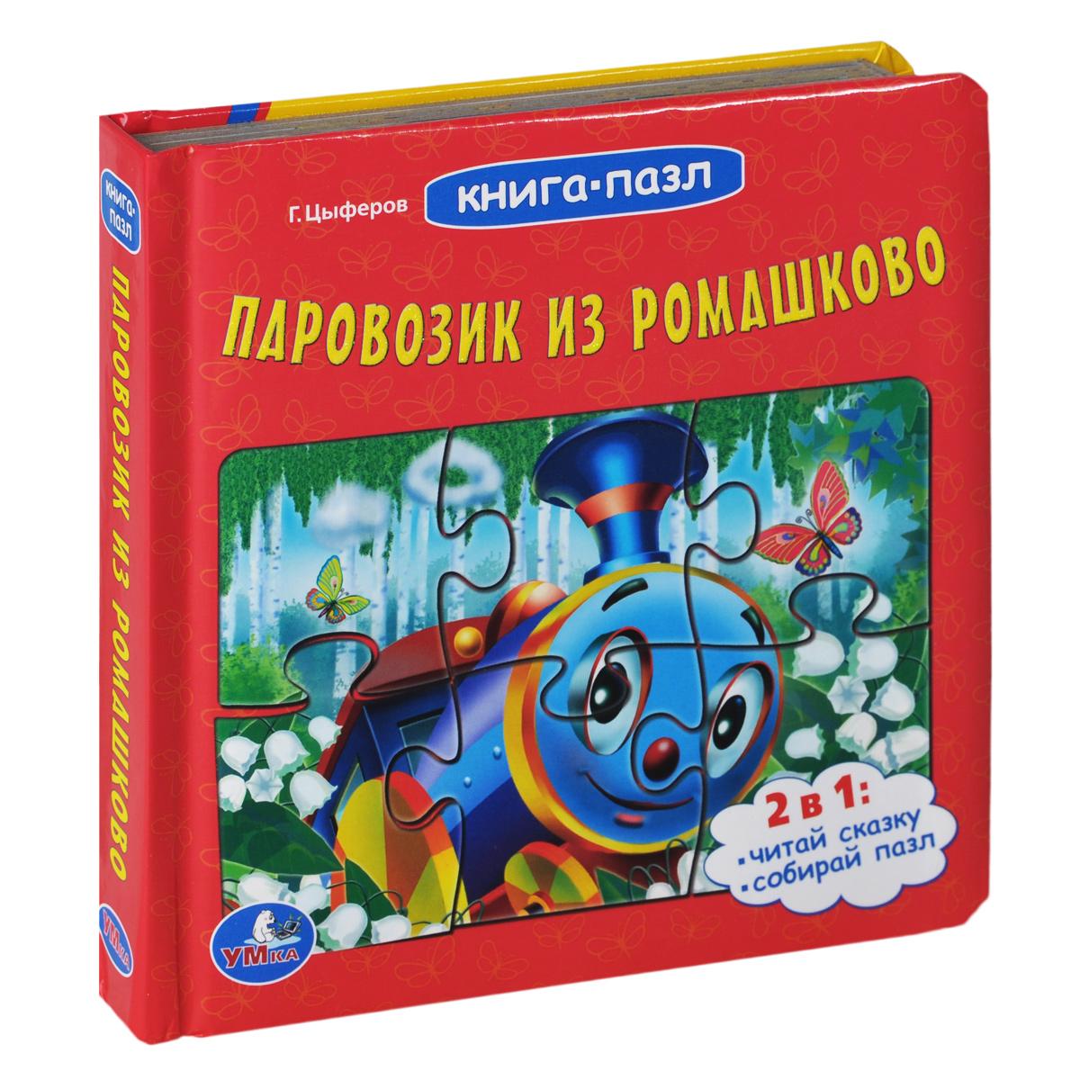 Паровозик из Ромашково. Книжка-игрушка