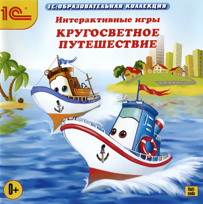 1С: Образовательная коллекция. Интерактивные игры. Кругосветное путешествие