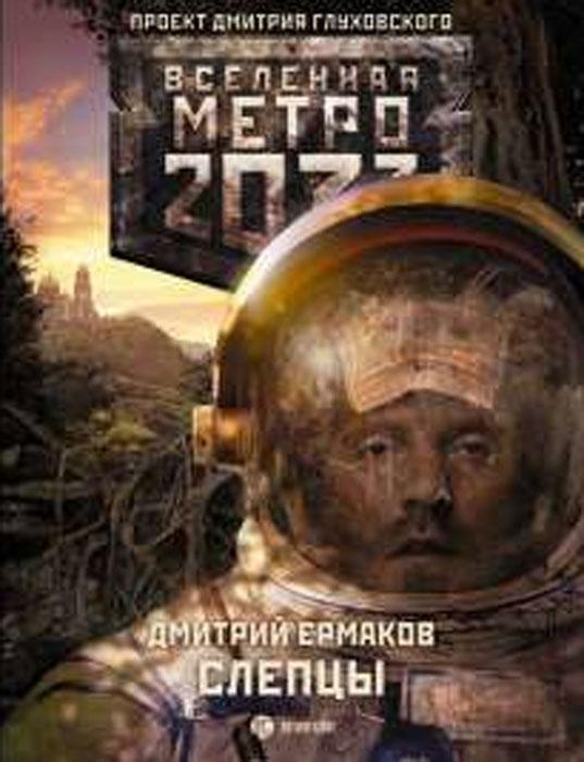 Дмитрий Ермаков Метро 2033. Слепцы