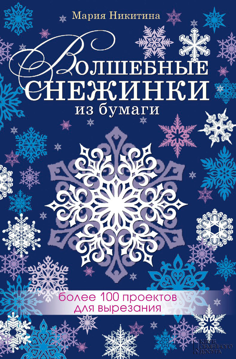 Zakazat.ru: Волшебные снежинки из бумаги. Более 100 проектов для вырезания. Мария Никитина