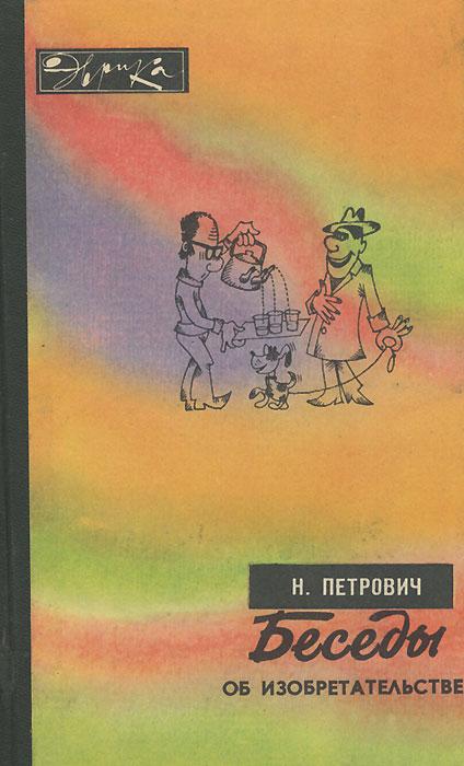 Н. Петрович