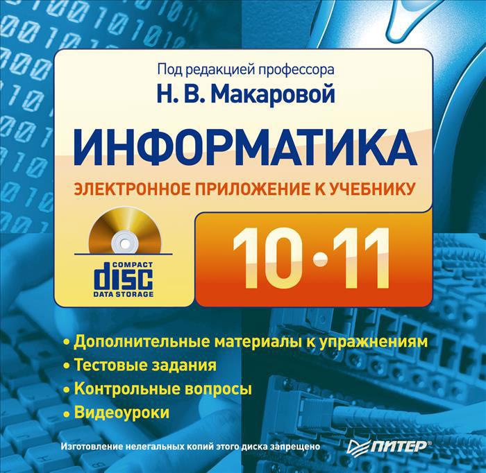 Информатика. 10-11 класс. Дополнительные материалы и контрольные вопросы. Электронное приложение к учебнику (CD-ROM)