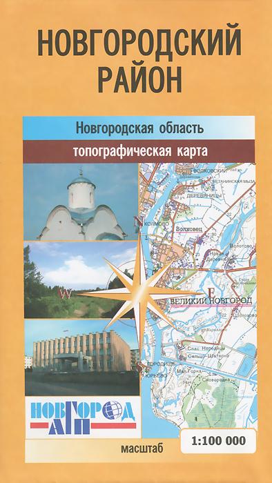 Новгородская область. Топографическая карта